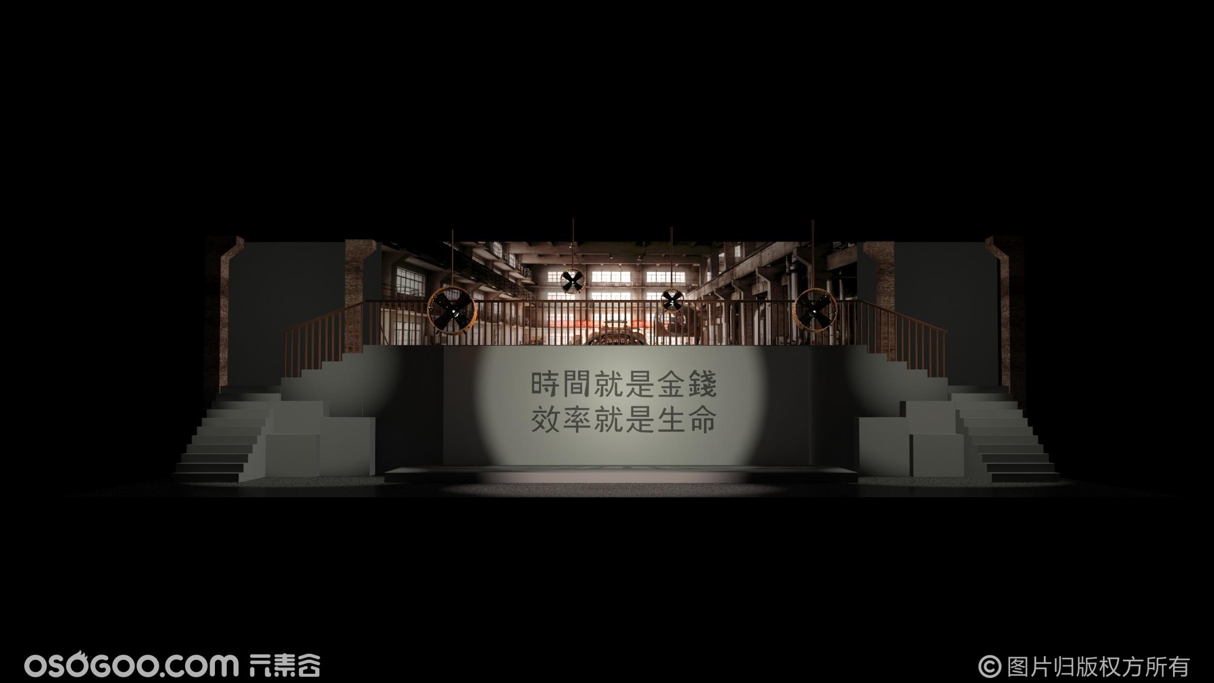 关于【深飘30年】的舞台剧的舞台设计