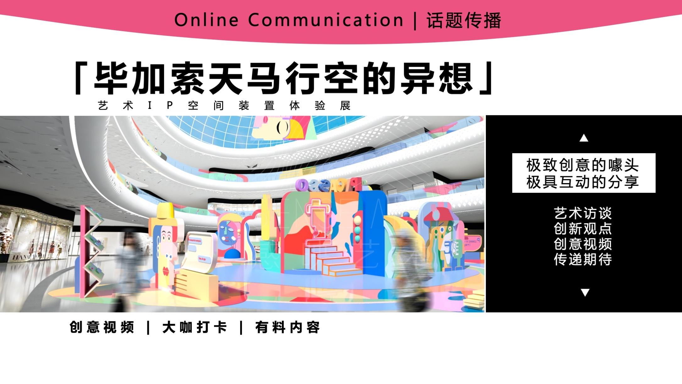 【毕加索的异想世界】艺术IP空间装置体验展