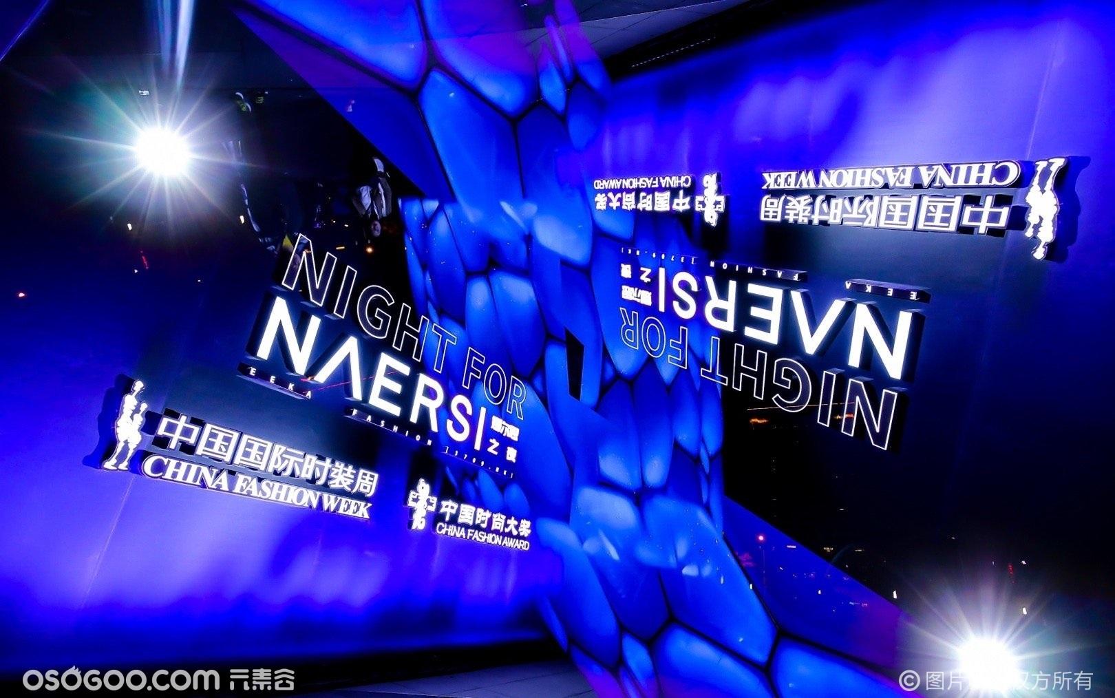 "NAERSI ""25°LAN""2021春夏系列发布会"