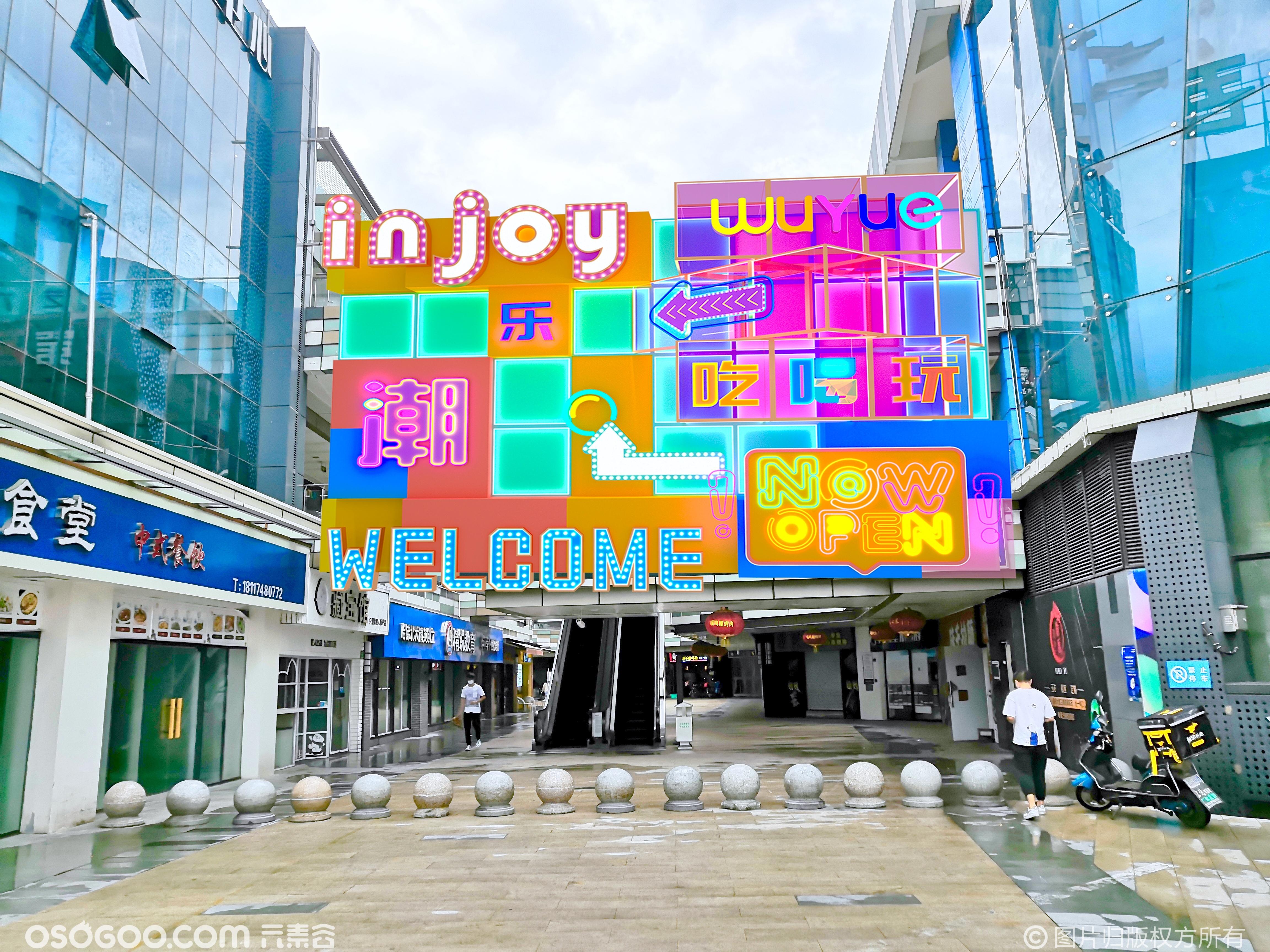 商业街入口亮化门头设计