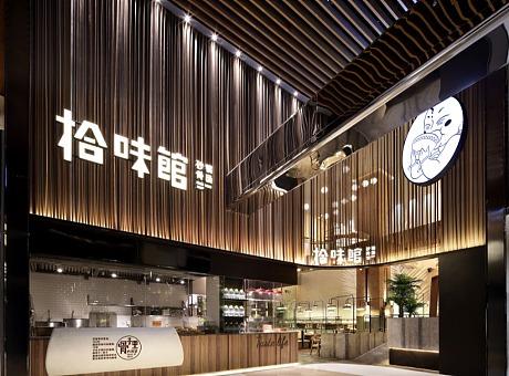 拾味馆餐厅餐厅升级设计,艺鼎设计在深圳的又一作品