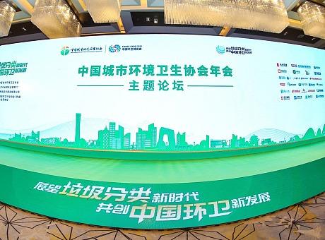 中国城市环境卫生协会年会