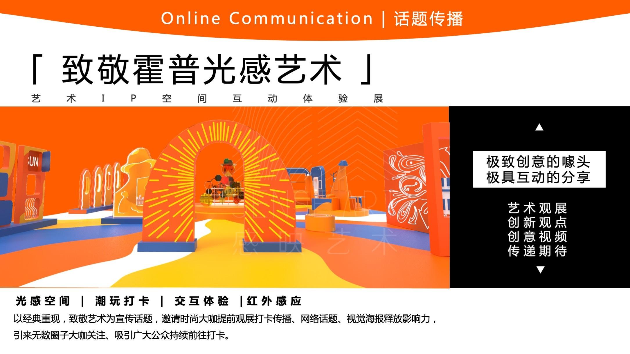 【霍普光感艺术博物馆】艺术IP空间互动体验展-感映艺术出品