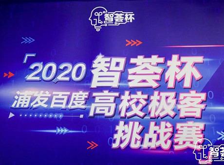 """2020""""智荟杯""""浦发百度高校极客挑战赛"""