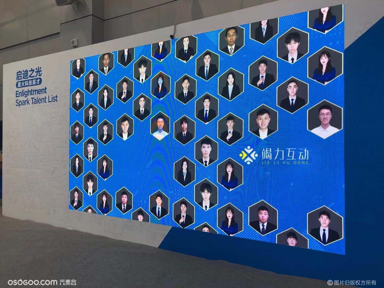 荣誉墙互动|英雄墙展示