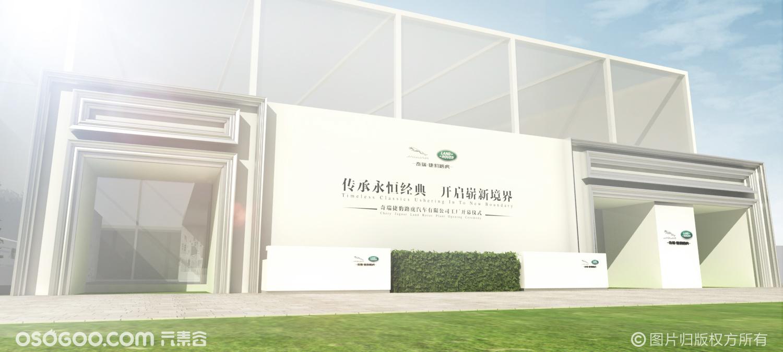 奇瑞捷豹路虎工厂开幕仪式