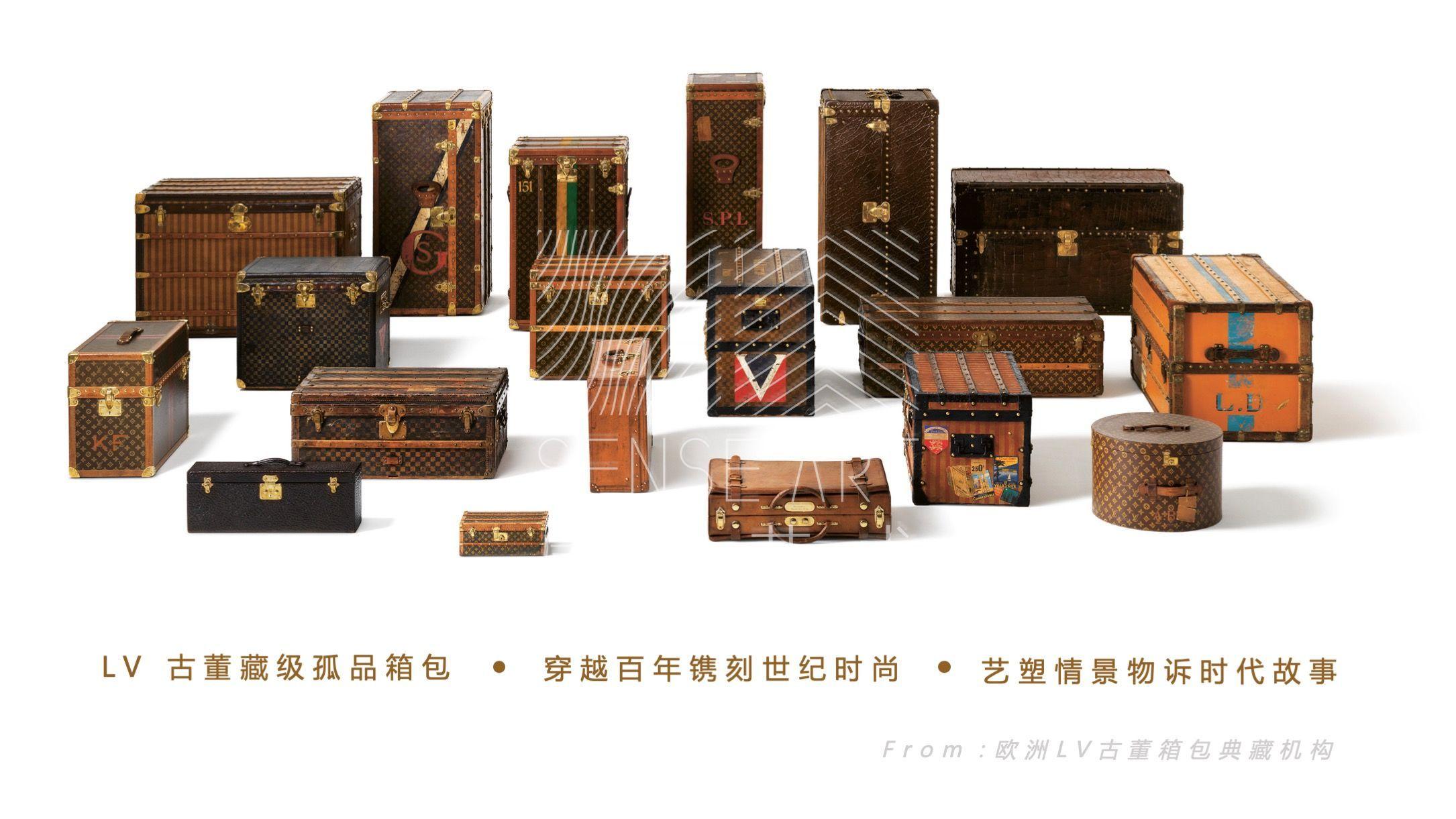【时间旅行家】LV古董箱包臻品艺术收藏展—感映艺术出品