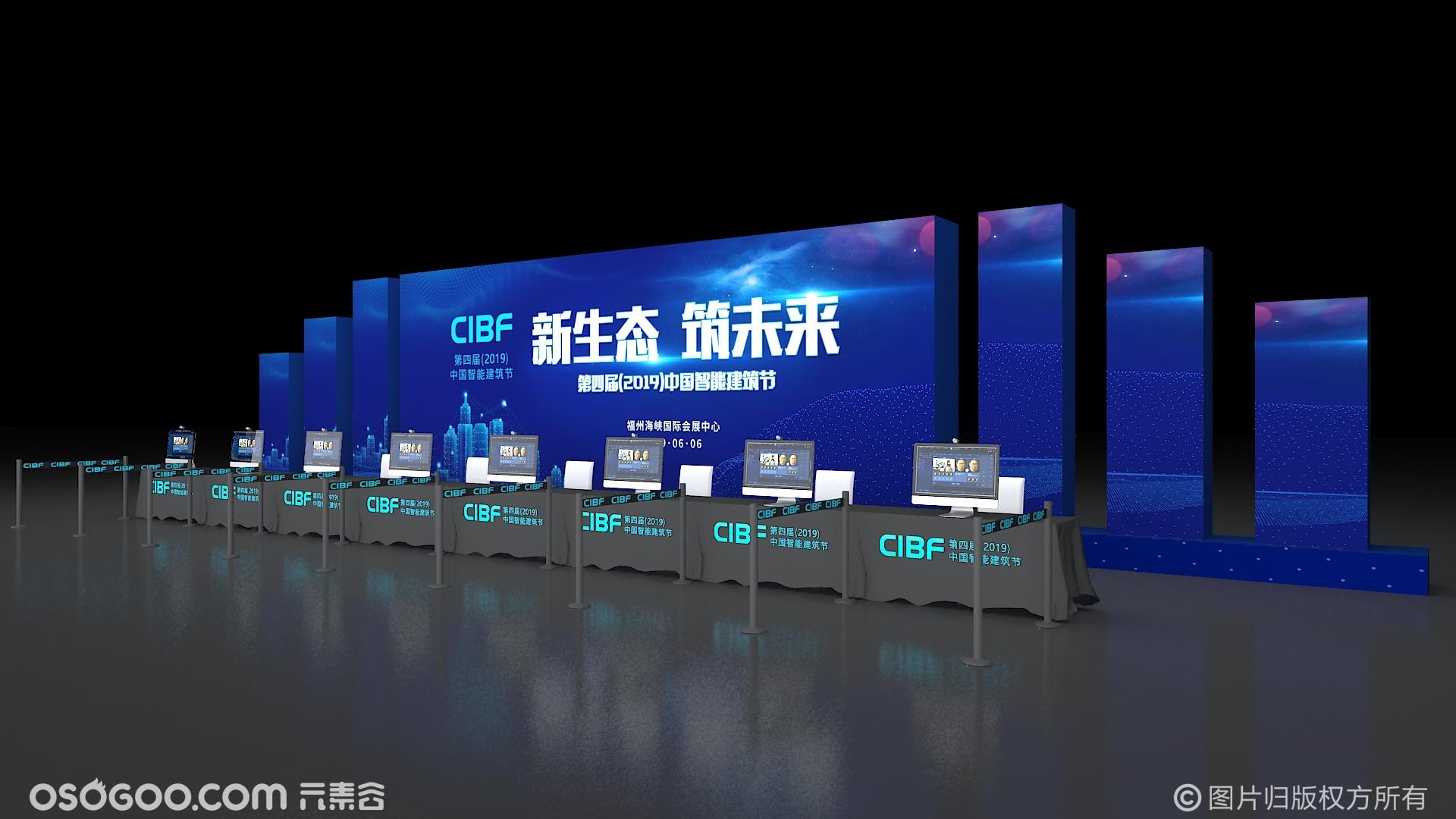 CIBF第四届(2019)中国智能建筑节