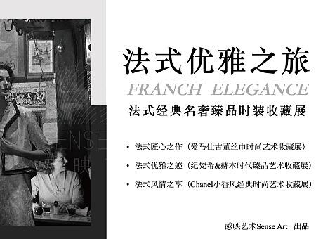 【法式优雅之旅】法式经典名奢臻品时装收藏展