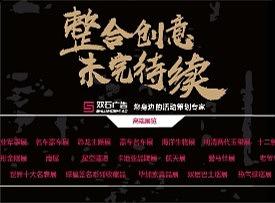 广州双石广告策划有限公司资源展示
