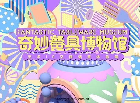 【奇妙餐具博物馆】艺术IP空间装置体验展