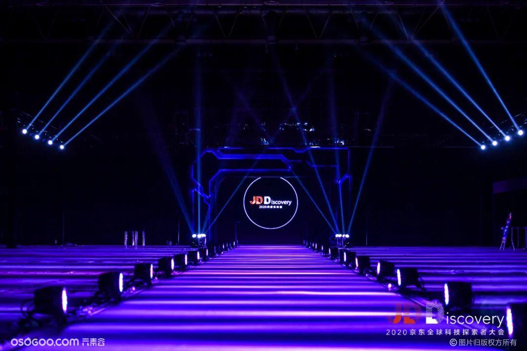 2020JDDiscovery 京东全球科技探索者大会
