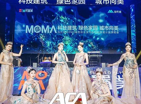 2019亚广远传&当代置业·当代城 MOMΛ绿色住区发布盛典