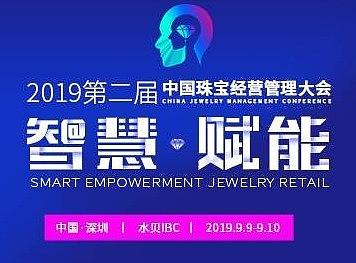 智慧•赋能 | 2019第二届中国珠宝经营管理大会