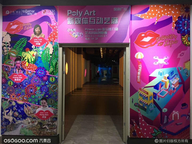 保利廣場1F Poly Art 艺术互动通道