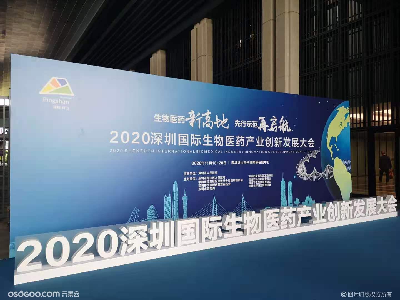 2020深圳国际生物医药产业创新发展大会