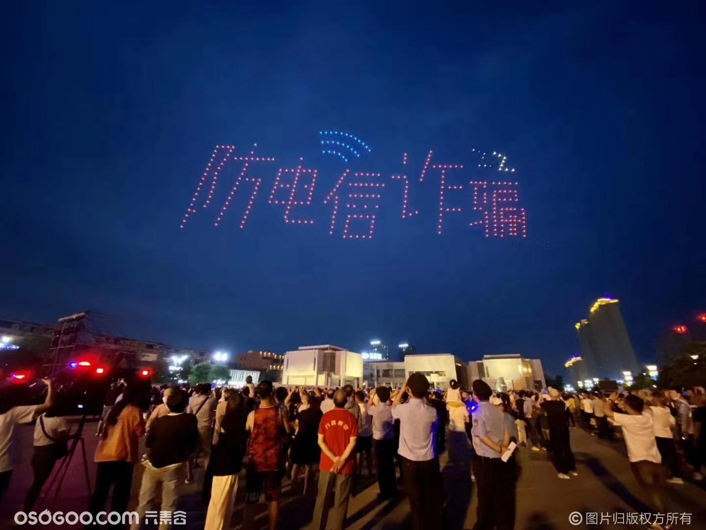 室外星空无人机编队创意表演——盘锦反诈
