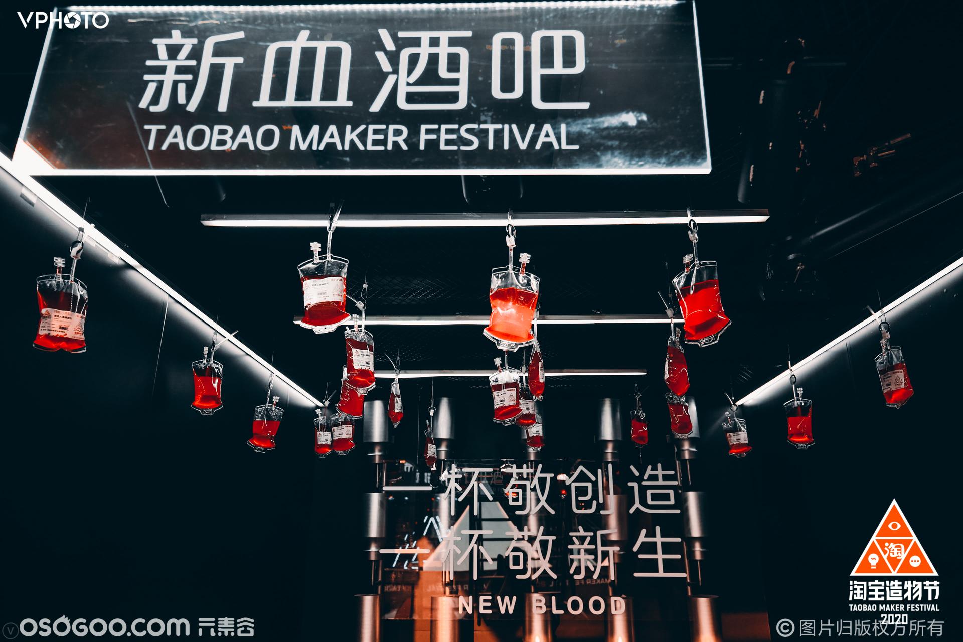 淘宝造物节2020—西安站