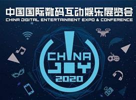 2020年第十八届ChinaJoy