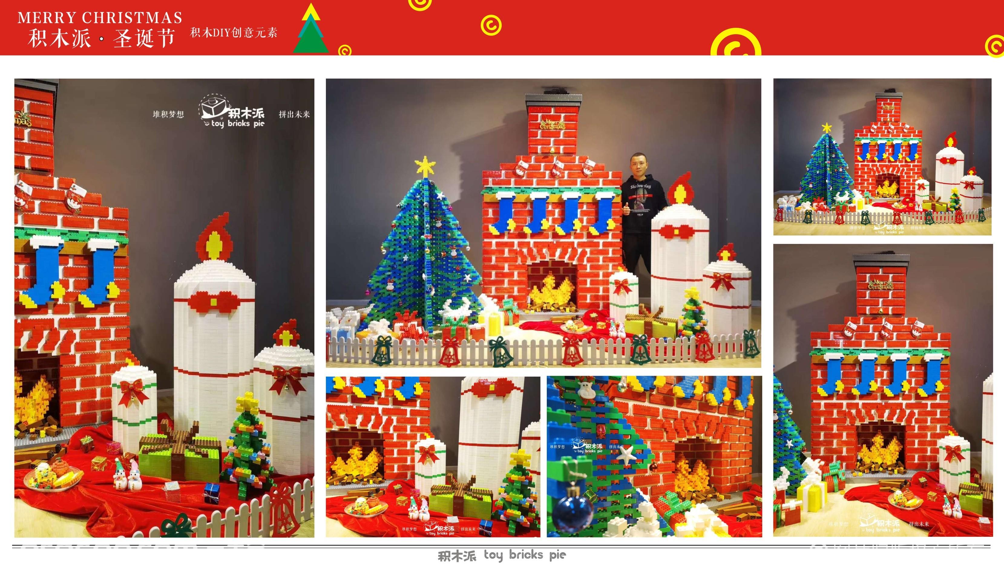 圣诞节乐高积木DIY创意活动元素