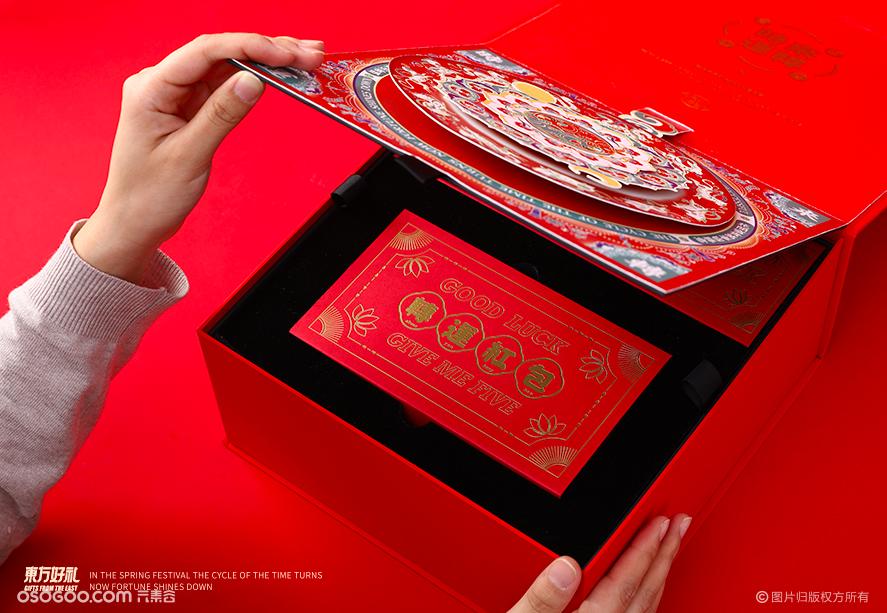 东方好礼·2021时来运转新年礼盒