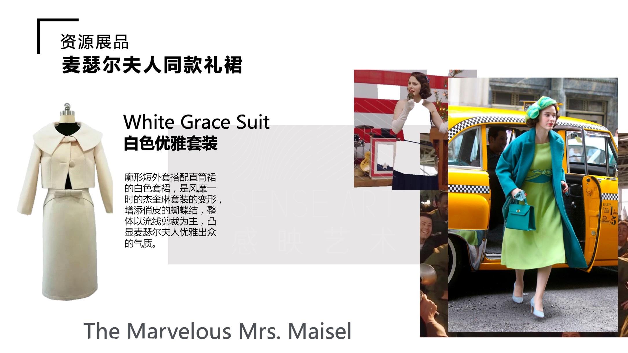 戏言戏语 《了不起的麦瑟尔夫人》同款戏服时尚臻品展