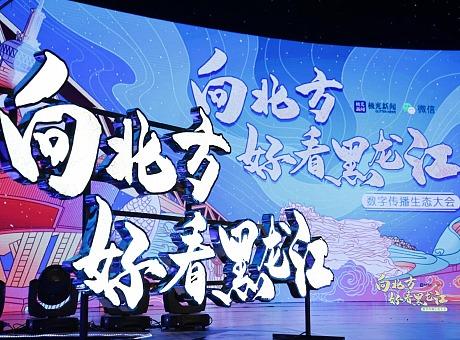 """""""向北方·好看黑龙江"""" 数字传播生态大会"""