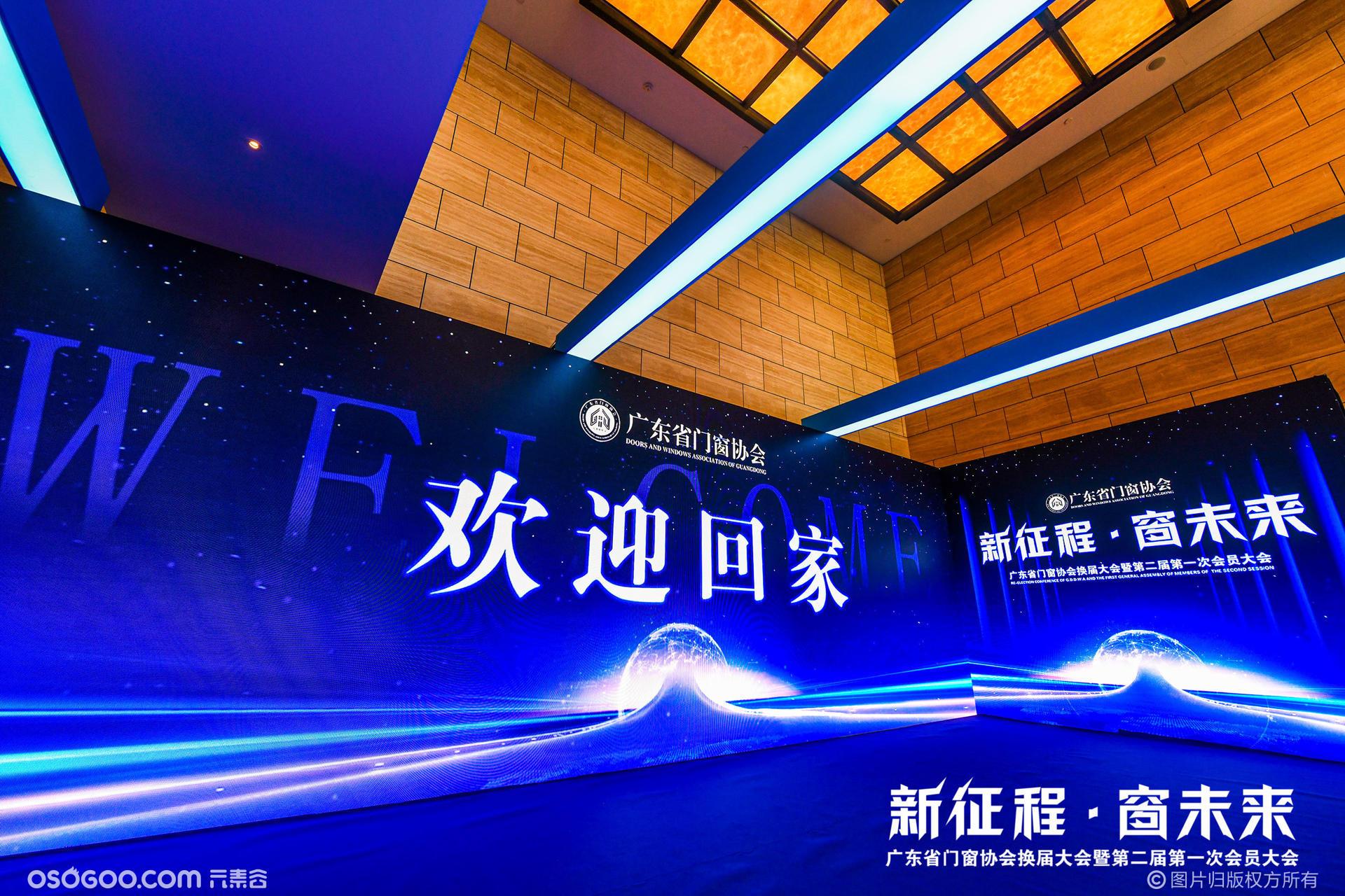 广东省门窗协会换届大会