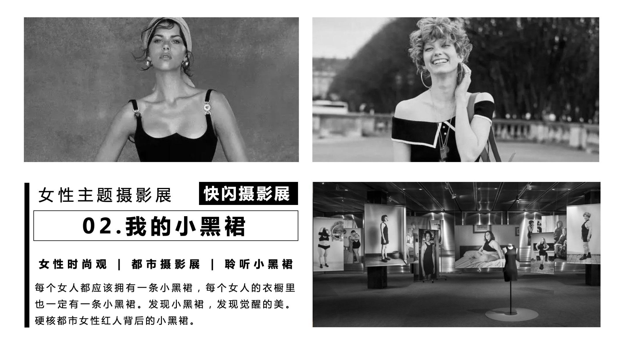 【觉醒之旅】香奈儿小黑裙艺术时尚收藏展—感映艺术出品