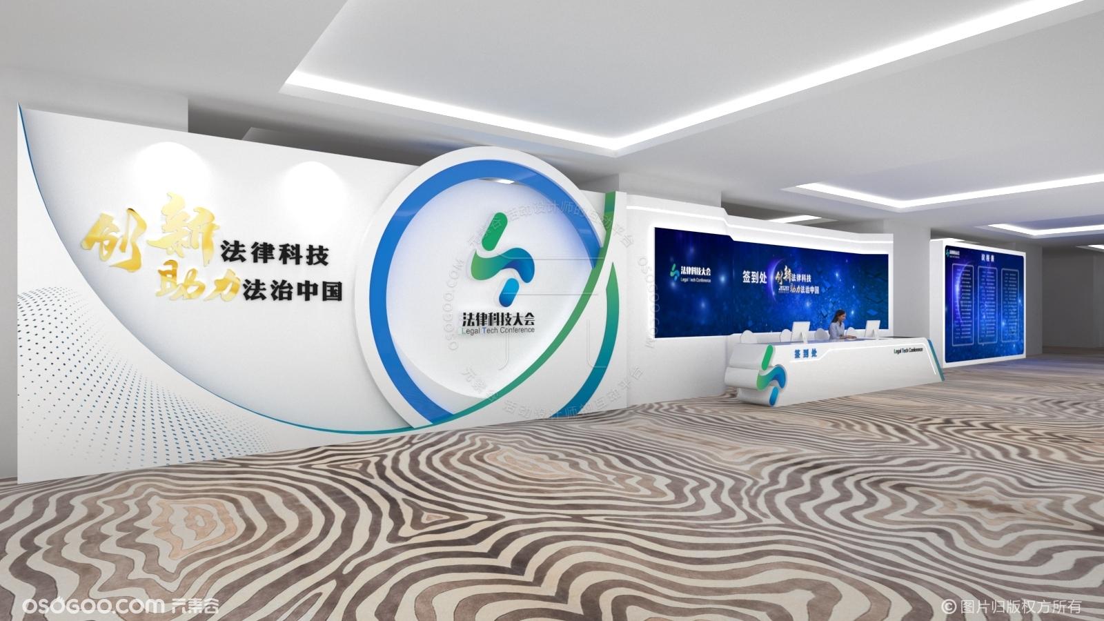 GG-法律科技大会