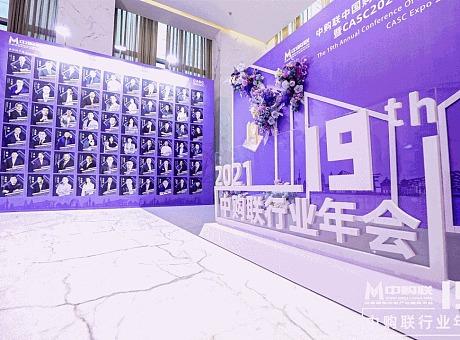 第十九届中国购物中心国际论坛年会