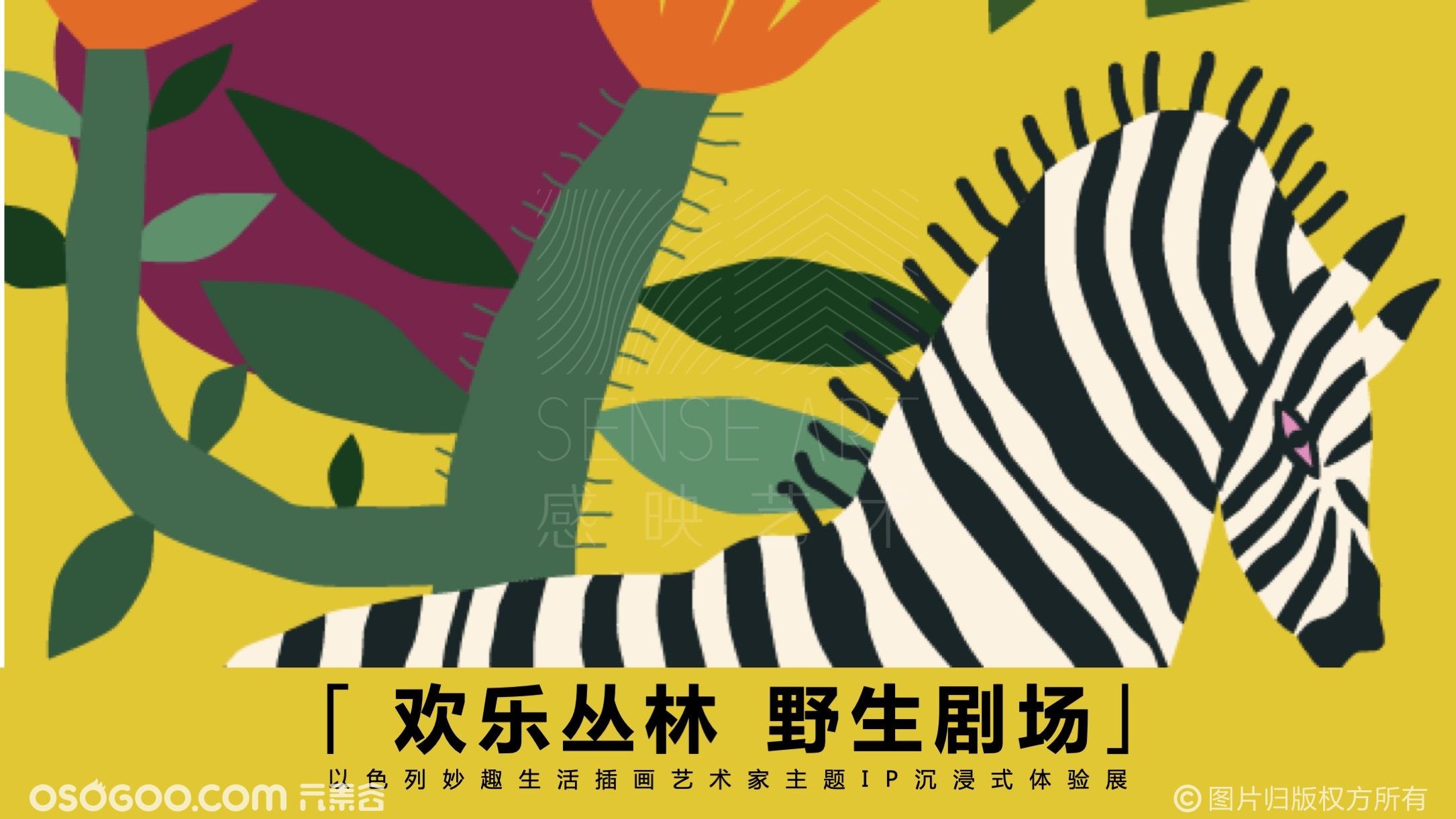 【欢乐野生剧场】以色列妙趣生活插画艺术家主题IP沉浸式体验展