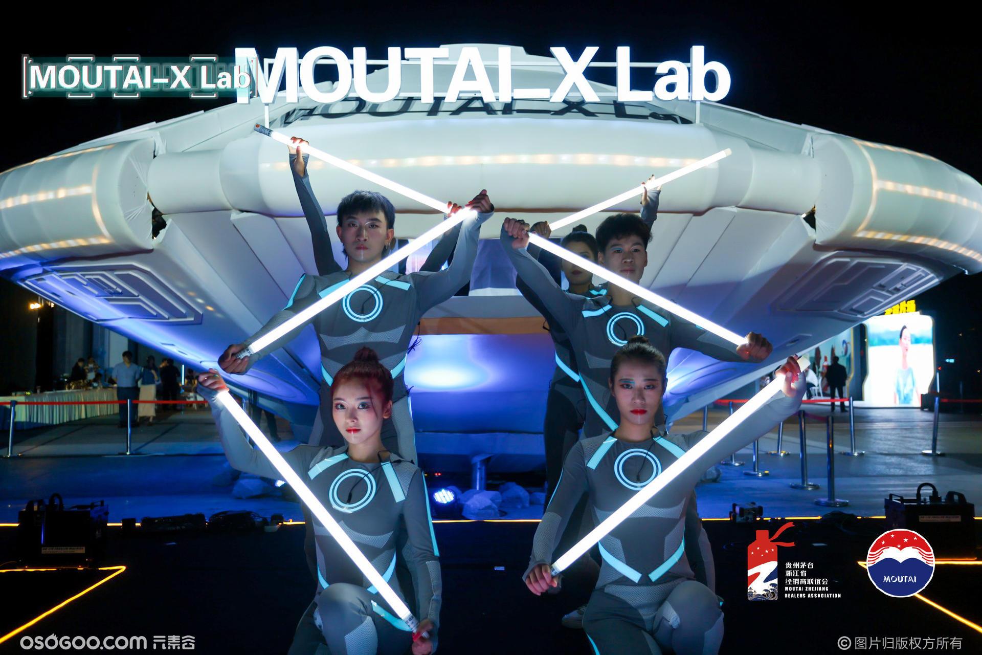 茅台文化夜光嘉年华MOUTAI-X Lab