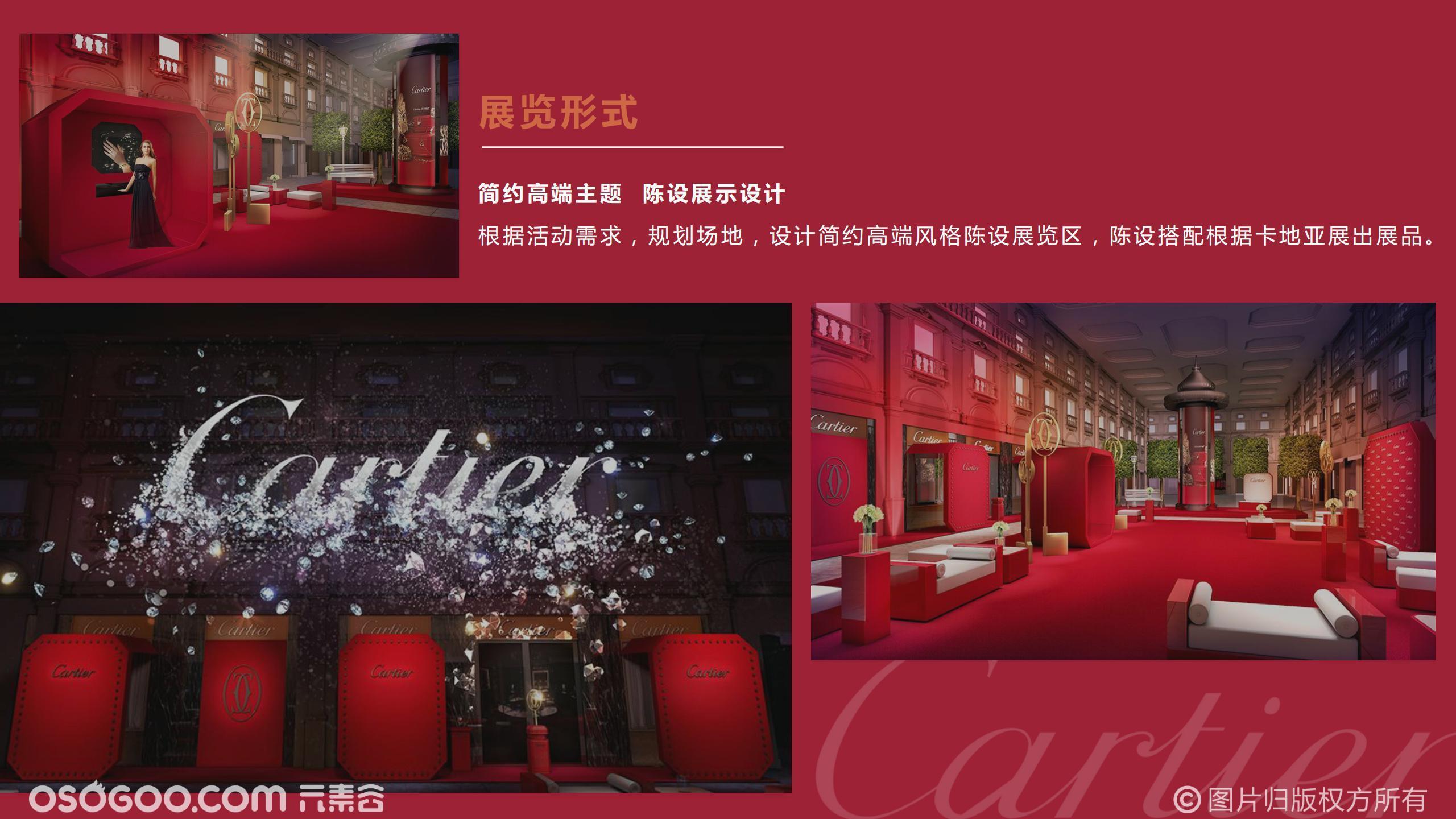 Cartier奢侈品  卡地亚珠宝展览展示