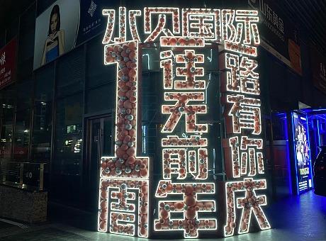深圳水贝国际1周年庆典气球美陈布置
