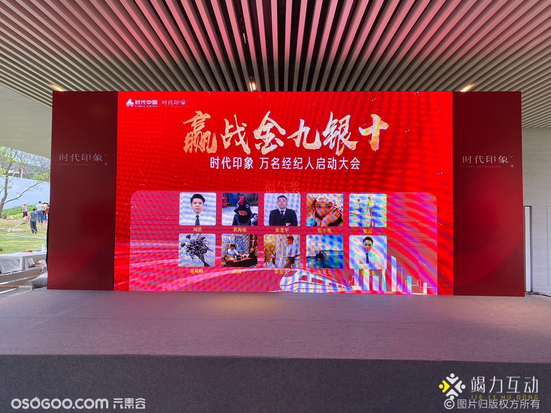 广州时代印象微信签到抽奖互动