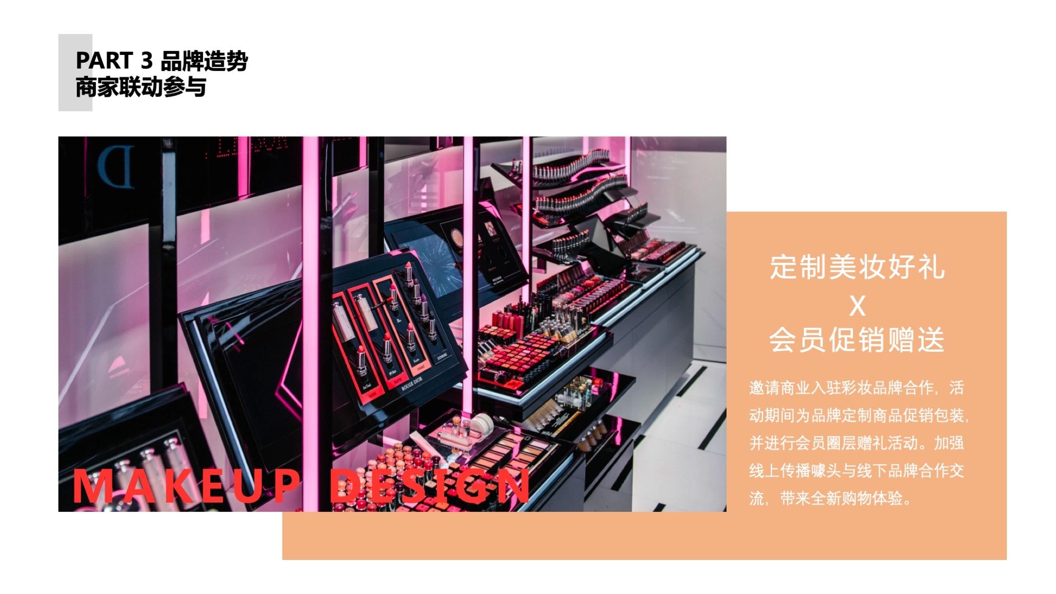 【玩色美妆盛典】2021国际艺术创意美妆节