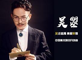 中国魔术剧目开创者——吴曌