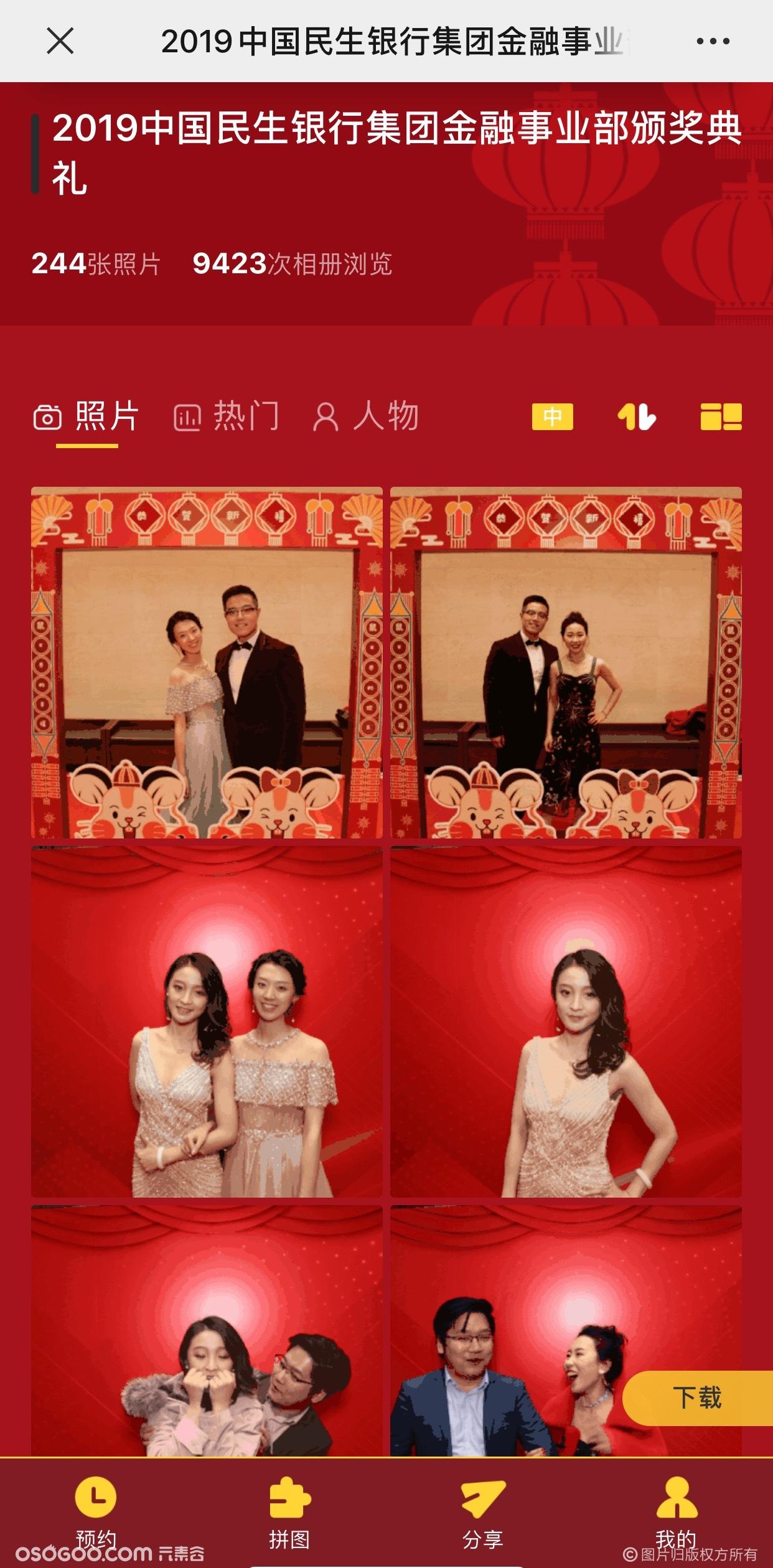 2019中国民生银行集团金融事业部颁奖典礼