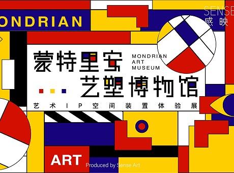 【蒙德里安艺塑博物馆】艺术IP空间装置体验展