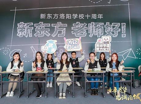 新东方洛阳学校十周年盛典