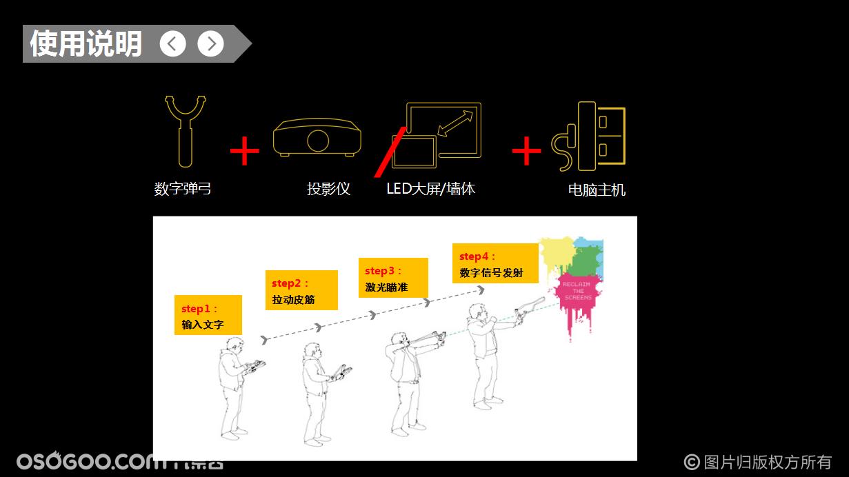 【黑科技】数字弹弓  抽奖模式  或投射文字图案