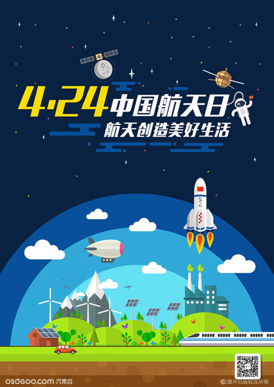 看中国航天日海报设计,记录中国式审美的成长