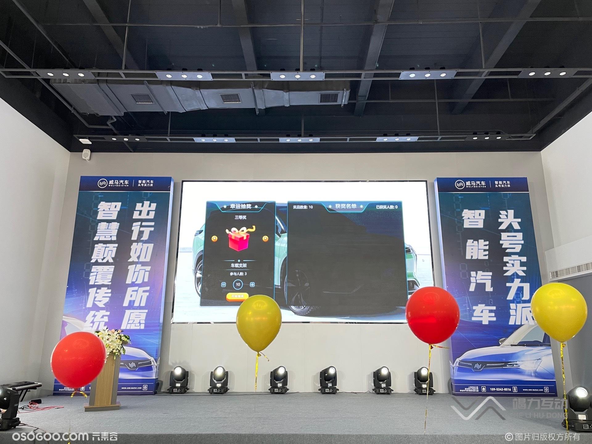 上海站威利昂4S店开业大吉/iPad电子签名签到互动