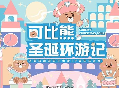 【可比熊圣诞环游记】法国萌趣潮玩艺术家主题IP美陈装置展