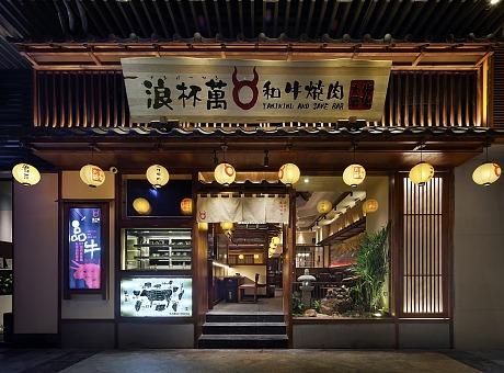 浪杯萬和牛烧肉居酒屋设计,日式传统文化沉浸式体验