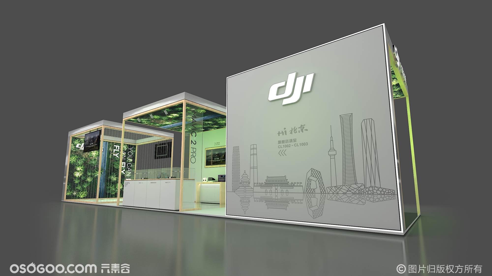 DJI大疆创新北京旗舰店开业快闪店提案