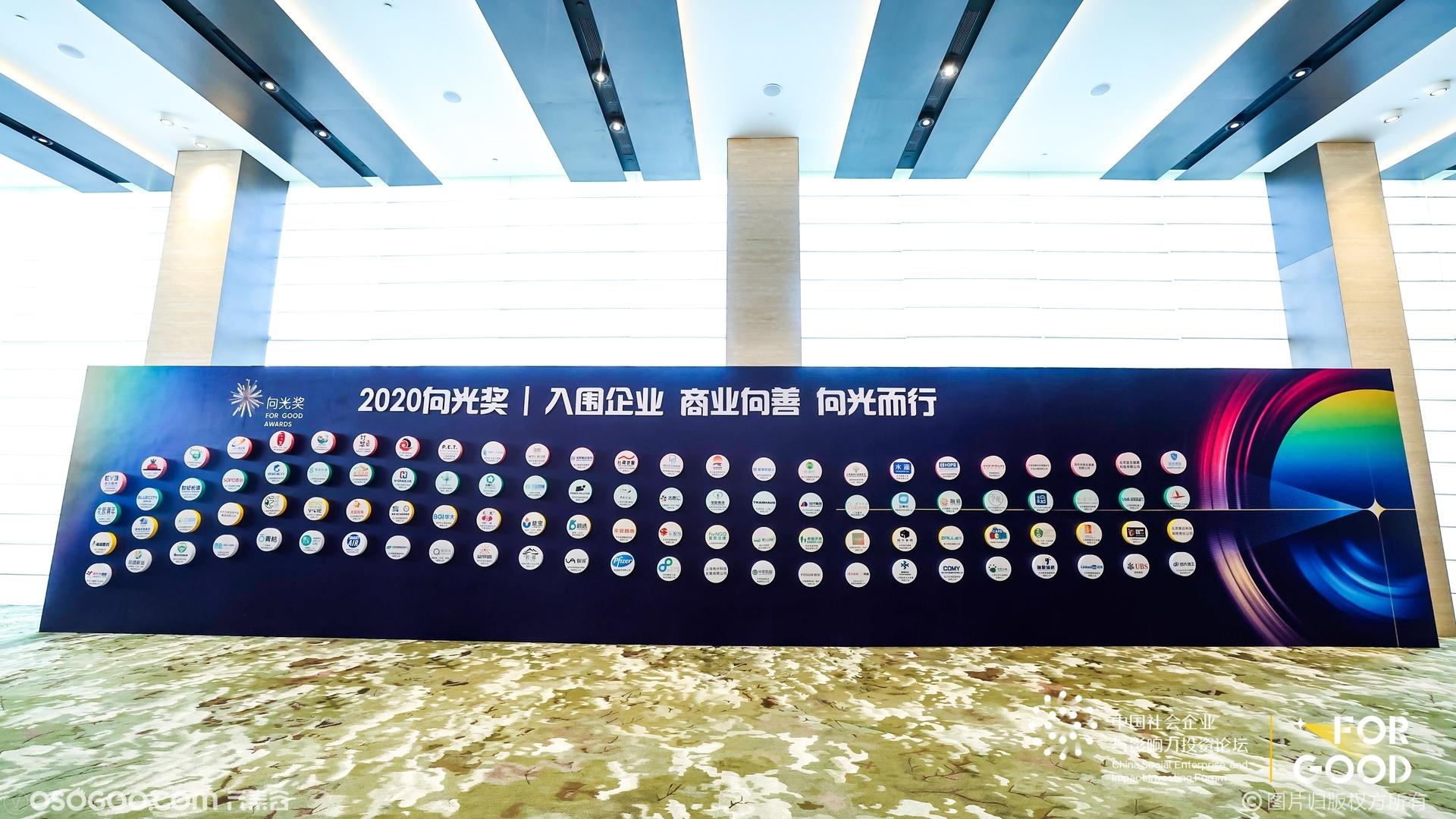 重启美好生活.2020中国社会企业与影响力投资论坛