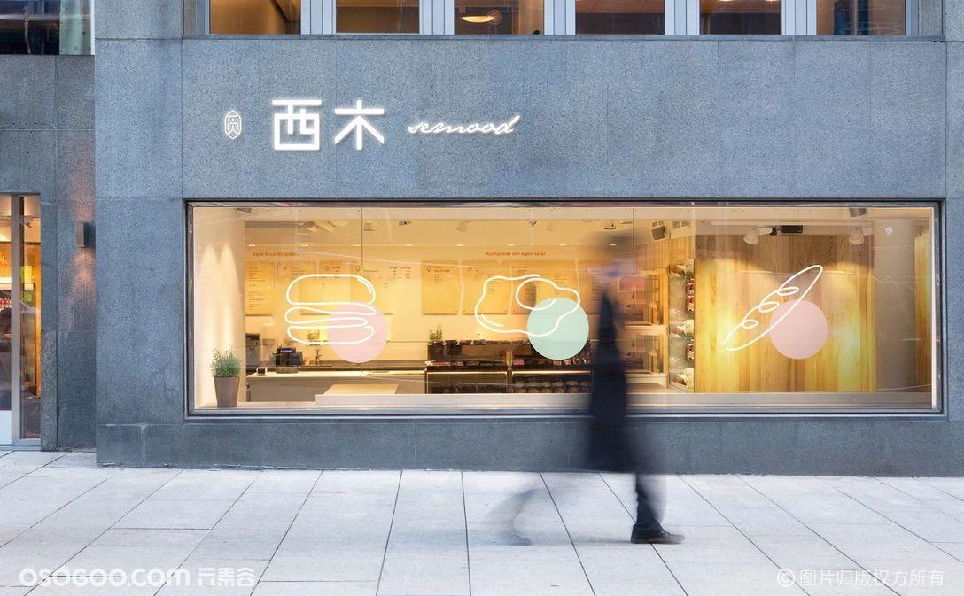 《西木》品牌VI设计和空间设计