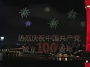 庆祝建党100周年1520架无人机表演